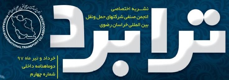 گزارش ترابرد از برخورد سفارت ایران با رانندگان شرکتهای حمل و نقل