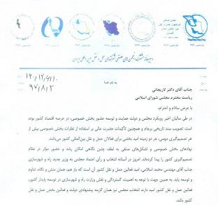 اعلام حمایت دبیرخانه مشترک انجمنهای حمل نقل بینالمللی از وزیر پیشنهادی راه و شهرسازی
