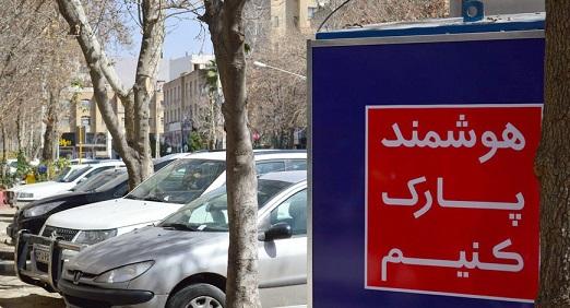 آغاز طرح مدیریت هوشمند پارک حاشیهای در تهران