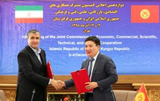 دوازدهمین اجلاس کمیسیون مشترک همکاری های اقتصادی، بازرگانی، علمی، فنی و فرهنگی ایران و قرقیزستان