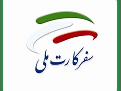 ایرانگردی و سفر کارت ملی