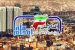 آخرین وضعیت عملیات عمرانی ساخت و ساز طرح اقدام ملی مسکن