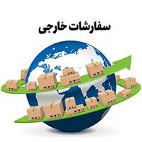 مقررات و دستورالعمل های بانکی کشور در امر بازرسی بین المللی کالا