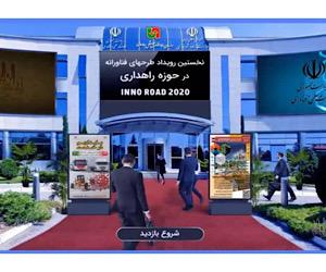 رونمایی از نمایشگاه آنلاین تخصصی رویداد تخصصی راهداری