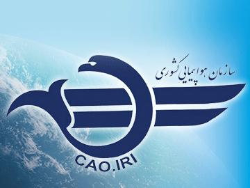 اخطار به شرکت های هواپیمایی ماهان و کارون از سوی سازمان هواپیمایی کشوری