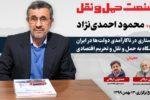 رو در رو با محمود احمدینژاد؛ جُستاری در ناکامی دولتها در ایران!