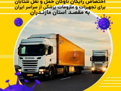 اختصاص ناوگان حمل و نقل رایگان شتابان برای تجهیزات و ملزومات پزشکی به مقصد استان مازندران